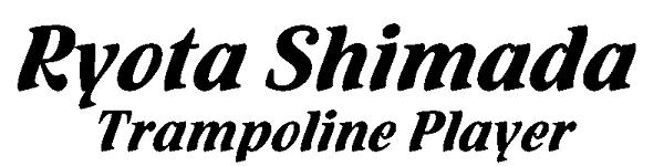 島田諒太 公式サイト